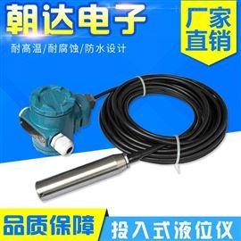 CHD-YW0A投入式液位变送器水位压力传感器防水型