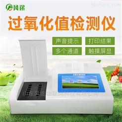 FT-G12过氧化值检测仪