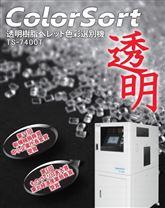 日本特库曼塑料塑料,树脂粒子色选机