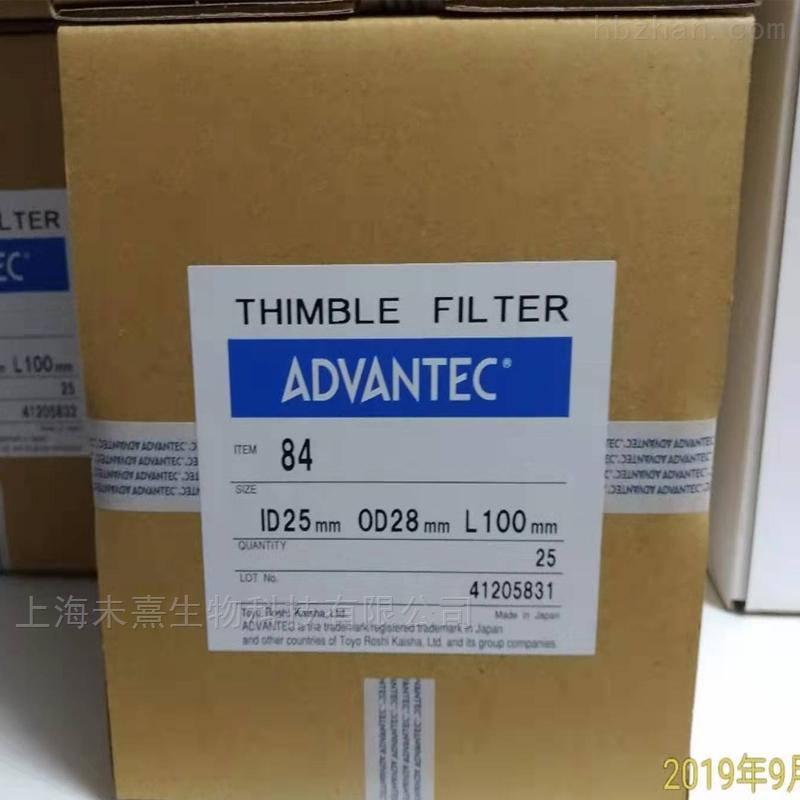 ADVANTEC东洋纤维滤筒25*100mm