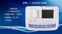 日本光电心电图机 同步分析打印