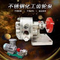 耐腐蚀齿轮油泵不锈钢抽油设备