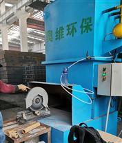 瓷管切割平台专用除尘器