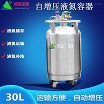 成都卓达运通自增压液氮容器30L