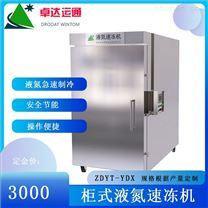 成都卓達運通櫃式食品速凍機