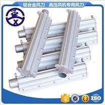 铝合金高压风刀