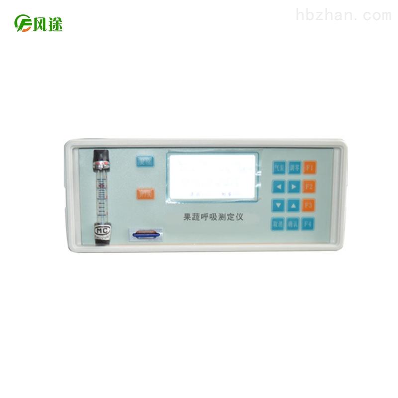 果蔬呼吸测定仪型号