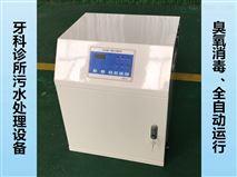 生產廠家衛生室用汙水處理betway必威手機版官網