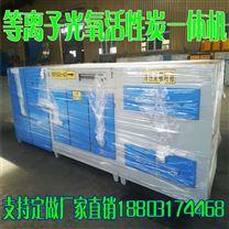 天津製藥廠橡膠光氧催化淨化betway必威手機版官網除臭除味