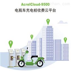 电动自行车集中充电管理收费平台