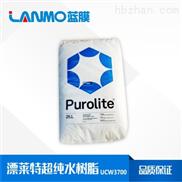 漂莱特UCW3700混床超纯水树脂的价格