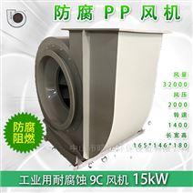 PP4-72-9C-15Kw-深圳pp耐酸碱抗氧化耐腐蚀高压离心风机15kW