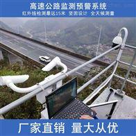 高速公路能见度及路面状况在线监测预警系统