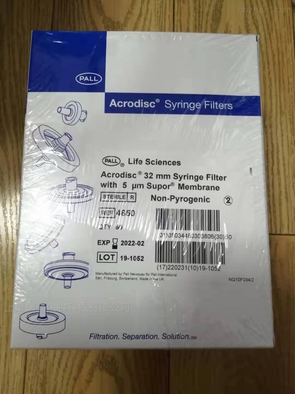 美国颇尔Supre膜无菌针头过滤器孔径5um