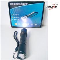 BW7500B户外强光手电筒LED可充电防爆手电