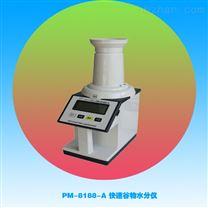 PM-8188-A