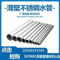 海南不锈钢饮用水管304卡压式薄壁水管