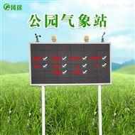 FT-GYQX公园气象站品牌