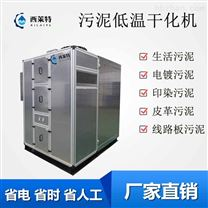 大型印染污泥低温干化机