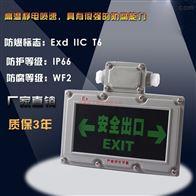 BAT95-11防爆消防安全出口标志灯
