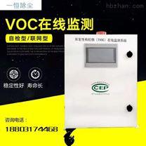 VOCs在线监测显示数据条理清晰工厂环境检测