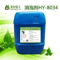 水性工业涂料助剂-矿物油消泡剂厂家