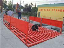 襄樊工地洗车机全自动工地清洗平台