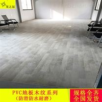 来宾无毒商用木纹超强耐磨PVC塑胶地板批发