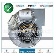 D2E160-AH02-15 EBM前向离心风机