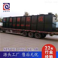 jl-连云港印染污水处理设备报价