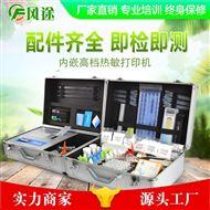 FT-FLA肥料有机质检测仪