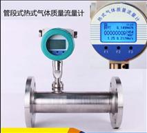 智能熱式氣體流量計