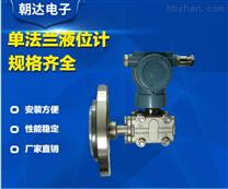 无锡CHD-3351单法兰液位变送器厂家