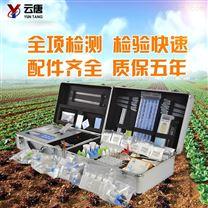 土壤養分快速檢測儀
