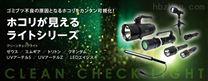 日本NCC目视检查灯,灰尘颗粒和划痕检测
