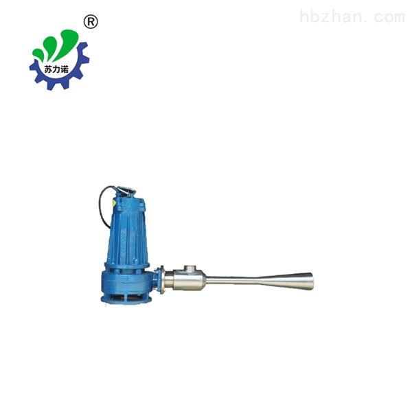 精密型射流式潜水曝气机