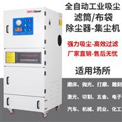 MCJC-4000搅拌粉尘收集器 柜式工业集尘机