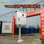 FT-VOCs02voc在线监测设备厂家