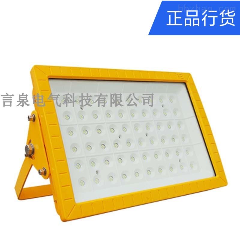 ZL8834防爆LED泛光灯100W壁式粉尘投光灯