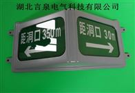 GBY001垌口指示灯高速隧道洞口距离标志灯