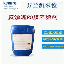 凯米拉阻垢剂kemguard5876/11-320c