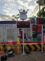 OSEN-6C渭南工地扬尘在线监测系统性价比高