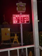OSEN-6C徐州工地空气质量自动监测设备管理规范
