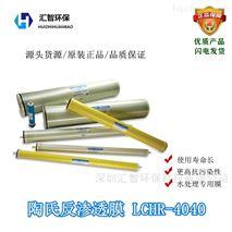 美国陶氏LCHR-4040反渗透膜元件特点_汇智