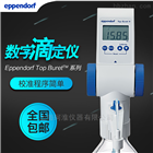 Top Buret M数字瓶口滴定仪(25ml)