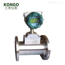 供應液體渦輪流量計