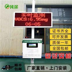 FT-VOCs-02固定污染源VOC在线报警监测设备