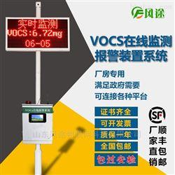 FT-VOCs-01vocs在线监测仪