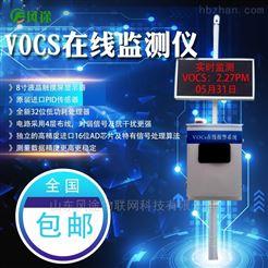 FT-VOCs-01挥发性有机物voc治理方案