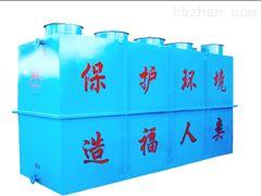 小型医疗污水处理设备规格